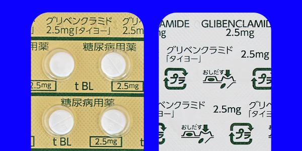 グリベンクラミド錠2.5mg「タイヨー」
