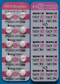 グリメピリドOD錠1mg「EMEC」