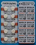 グリメピリド錠3mg「EMEC」