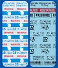 グリメピリド錠0.5mg「タナベ」