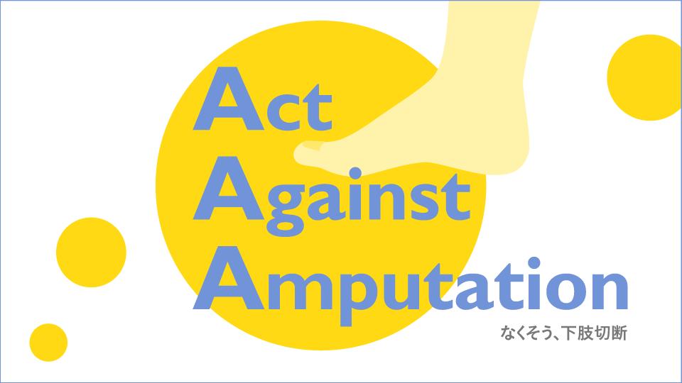 なくそう、下肢切断「Act Against Amputation」 設立