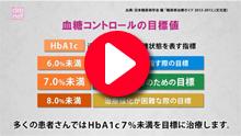 4-3. HbA1c