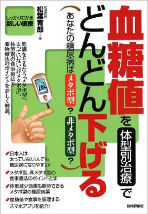 書籍『血糖値を体型別治療でどんどん下げる』を10名様にプレゼント