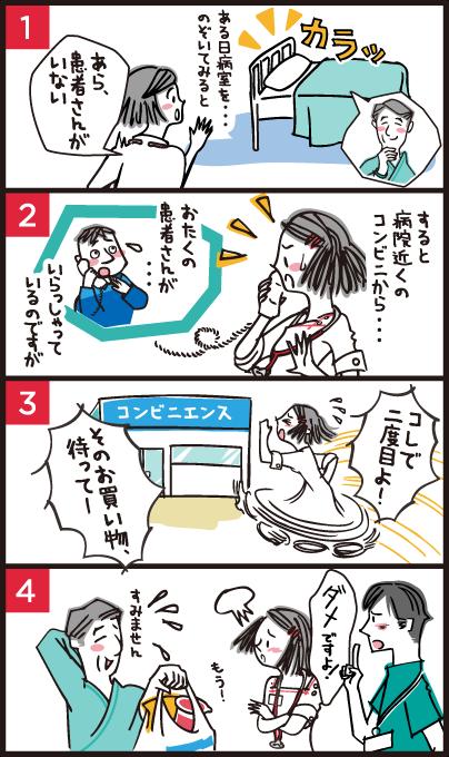 第1回 「STOP!かくれ食い」